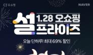 CJmall '쇼크라이브', 네이버 '쇼핑라이브'와 12시간 설 특집 생방송