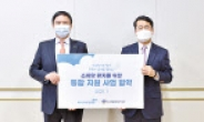 동양생명, 사회공헌사업 MOU 백혈병어린이재단에 2억원 기부