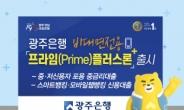 광주은행, 비대면 전용 중금리 신용대출 '프라임 플러스론' 출시