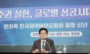 """한국제약바이오협회 """"제약주권 확립 위해 역량 모으겠다"""""""