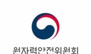 """""""原電 사고 위험↓·작업환경 안전↑""""…원안위 '사고 대응 체계' 강화"""