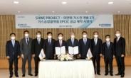 한국조선해양, 5000억원 규모 미얀마 해양플랜트 본계약 체결