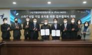 에이치제이모토, 가평문화관광협의회와 '4륜 전기오토바이' 업무협약 체결