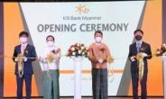 KB국민은행, 미얀마 현지법인 개점식 개최