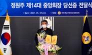 정원주 중흥그룹 부회장, 바르게살기운동중앙협의회 제14대 회장으로 선출