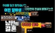 """""""성인글 읽어드려요""""…애들도 보는 '썰동', 유튜브서 매일 수십만뷰 [IT선빵!]"""