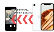 """""""작은 건 안 팔린다?"""" 애플 더 커진 보급형 아이폰 출시! [IT선빵!]"""