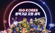 글로벌 기업 IGG, 전직원 방역 격려금 및 물품 지원 '코로나19 극복 차원'