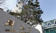 이란 억류 한국선박 미얀마 선원 5명 귀환