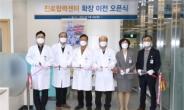 강릉아산병원,진료협력센터 확장 개소