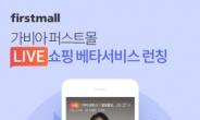 [생생코스닥] 가비아 퍼스트몰, 라이브 쇼핑 베타 서비스 출시