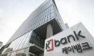 케이뱅크, 올 2분기 출범 후 첫 흑자전환…39억