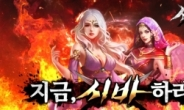 채플린게임, '시바:파괴의 신' 정식 출시