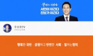 '유세전쟁터'된 유튜브·페북 …서울시장 후보 'SNS 甲'은? [정치쫌!]