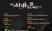 채플린게임, '시바: 파괴의 신' 유튜브 공모전 개최