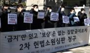 [단독] 기본권 침해한 코로나…헌재 사건 접수 3000건 넘어 '역대 최다'[촉!]
