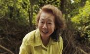 '미나리' 골든글로브 외국어영화상 수상