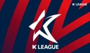 K리그 온라인 개막 미디어데이 22,23일 개최