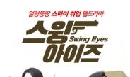 골프클럽 회사가 드라마를?…야마하골프,  웹드라마 제작 참여