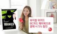 BC카드로 뮤지컬 '위키드' 예매시 5% 할인