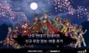 한빛소프트 '삼국지난무', 삼국지 전투 속으로 '난무 연대기' 추가