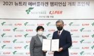 KLPGA, '총상금 8억' 뉴트리 에버콜라겐 챔피언십 신설
