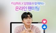 임영웅, 아이웨어 브랜드와 온라인 팬미팅 개최…'갓경웅' 소통 행보