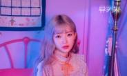 日 출신 K팝 가수 유키카, 상반기 첫 미니앨범 발매…컴백 준비 중