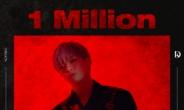 강다니엘 '파라노이아' MV 2000만뷰 돌파…전작 '깨워'의 20배 속도