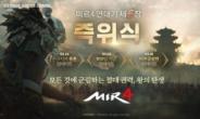 '미르4'의 이유 있는 흥행 역주행, 이벤트·콘텐츠 만족도 '높아'