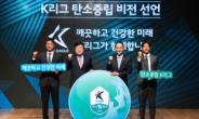K리그, 국내 프로스포츠 최초 '탄소중립리그' 선포