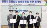 박승원 광명 시장이 유통에 올인한 까닭