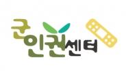 '후임병 성추행' 해병대 병사들 1심서 징역형