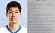 """'학폭인정 은퇴' 박상하…""""강경한 법적대응 나서겠다""""(입장 전문)"""