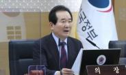 """정 총리, '중수청 추진 공개 반발' 윤석열에 """"정치인 같아"""""""