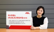ABL생명, 가입 문턱 낮춘 간편 암보험 출시