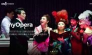 국립오페라단, 국내 최초 오페라 전용 온라인 동영상 서비스 시작
