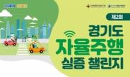 경기도 자율주행 실증 챌린지 개최