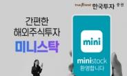'디지털' 한국투자증권, MZ세대까지 열광