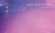 유키카, 뮤지·스페이스카우보이와 새 노래 발표