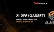 공유형 랜딩 플랫폼 지에셋(G-Asset), 25일 와우팍스 거래소 상장