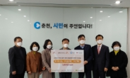 SK E&S, 춘천·익산·서산서 '한끼나눔 온(溫)택트 프로젝트'