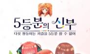 애니메이션 '5등분의 신부' 모바일게임, 국내 상륙