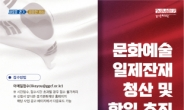 경기문화재단, 일제잔재 청산