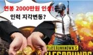 """""""택진이형 떨고 있나?"""" 크래프톤發 2000만원 폭탄급 연봉 인상 파문! [IT선빵!]"""