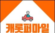 '퍼마일 자동차보험' 캐롯, 한화자산운용에 매각 무산
