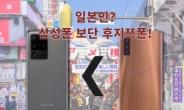 """일본인 """"삼성폰보다는 차라리 '후지쯔폰'이 낫다""""…한국산 홀대! [IT선빵!]"""