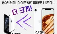 """50만원대 '아이폰' 나온다…""""저렴하게 더 큰 화면!"""" [IT선빵!]"""