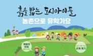 서울 초·중학생 82명, 신학기 전남 농촌으로 '유학' 간다