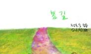 가수 안치환, 정호승 시인 '봄길'을 희망 노래로…